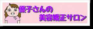 優子さんの美容矯正サロン