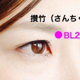 【ツボ解説】攅竹(さんちく)〜目パッチリ鼻筋も通すツボ
