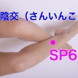 【ツボ解説】三陰交(さんいんこう)SP6 〜不妊に逆子に…女性に必須のツボ
