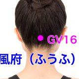 【ツボ解説】風府(ふうふ)GV16 〜酷い風邪に使うツボだけど