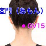 【ツボ解説】瘂門(あもん)GV15 〜気になるマリオネット線の対策に