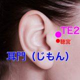 【ツボ解説】耳門(じもん)TE21 〜最近タレ目になって来た?!