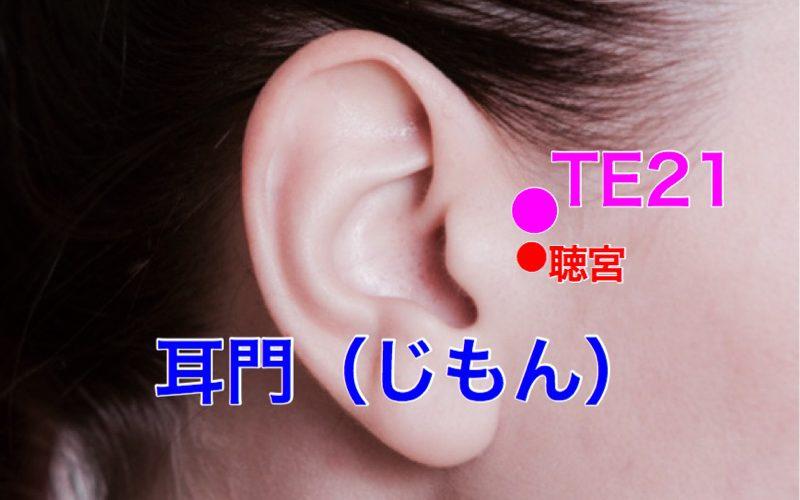 耳門(大泉井頭針灸院)