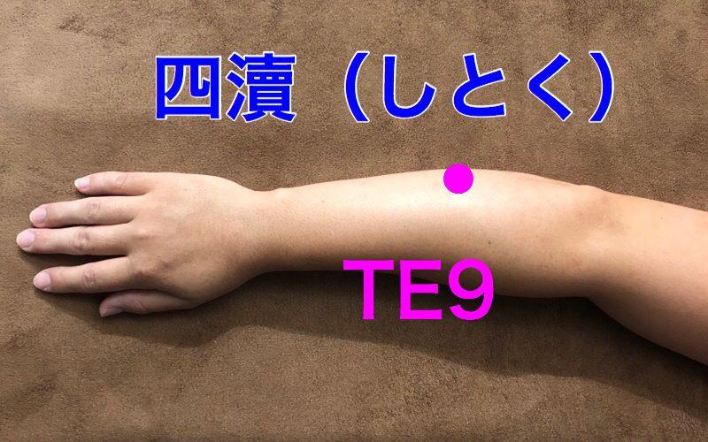 【ツボ解説】四瀆(しとく)TE9 〜コリを緩めるツボ