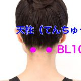 【ツボ解説】天柱(てんちゅう)BL10 〜ストレスを感じたらコレ!
