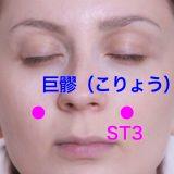 【ツボ解説】巨髎(こりょう)ST3 〜 左右のバランスが気になる人へ