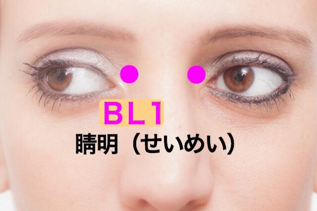【ツボ解説】睛明(せいめい)〜自然に手が行く!眼の疾患の常用穴