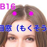 【ツボ解説】目窓(もくそう)GB16 〜眼瞼下垂で目が小さくなってませんか?
