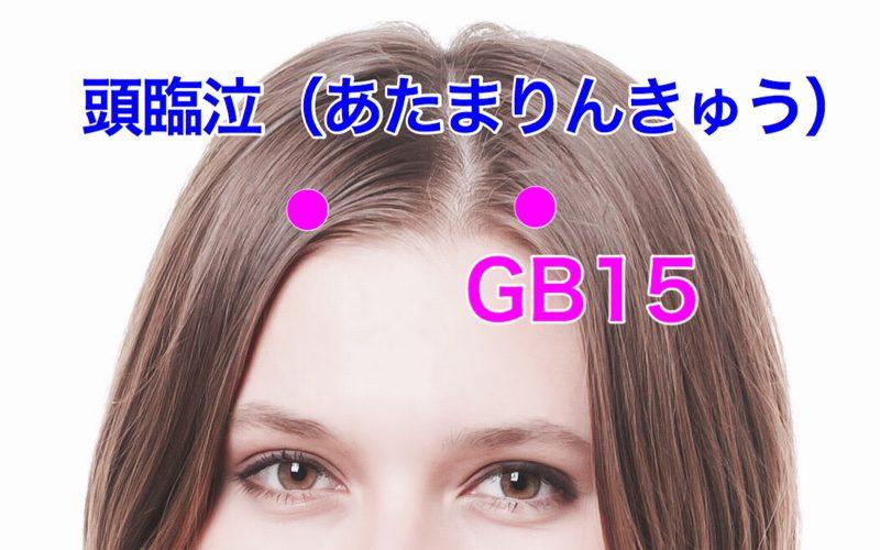 【ツボ解説】頭臨泣(あたまりんきゅう)GB15 〜おでこのシワが気になる人は