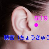 聴宮(大泉井頭針灸院)